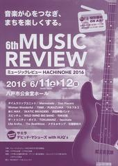 6th MUSIC REVIEW(ミュージックレビュー HACHINOHE 2016)