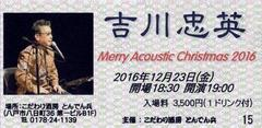 吉川忠英 Merry Acoustic Christmas 2016  @八戸