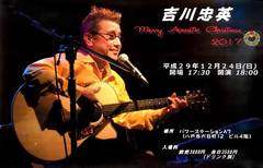 Merry Acoustic Christmas 2017 吉川忠英ライブ