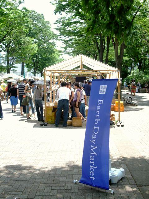Earth Day Marketへ行ってきました