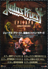 Judas Priest @日本武道館 2012.2.17