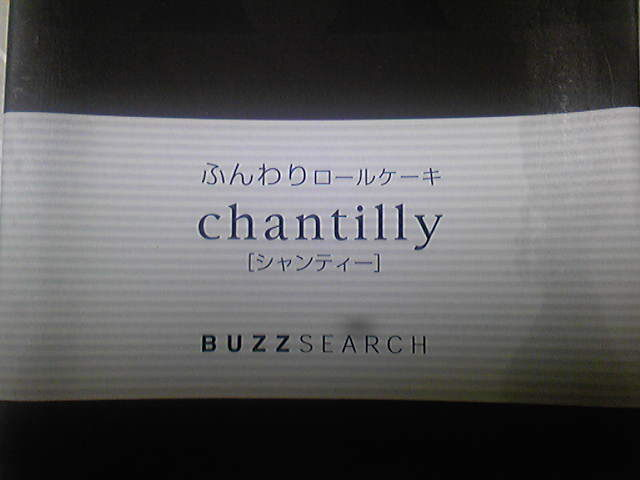"""""""BUZZSEARCH""""のロールケーキ♪"""