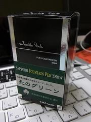 "Sapporo Fountain Pen Showオリジナルインク""北のグリーン"""