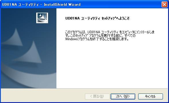 UD01NAセットアップ画像(2)