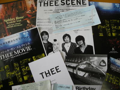 THEE MOVIE & THEE SCENE and more…♪