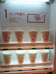 CUPNOODLES MUSEUMへ行ってきました…その3