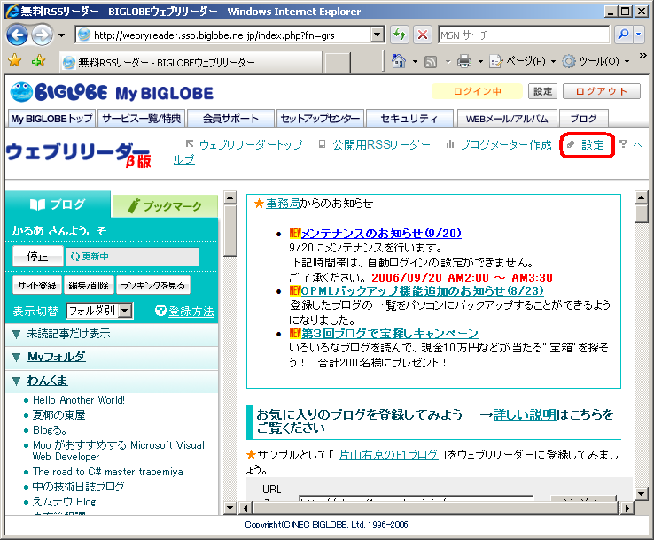 IE7 の RSS