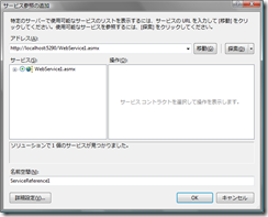 SilverlightとWindowsFormsのServiceReferenceの違い