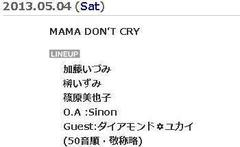 *** MAMA DON'T CRY 2013 ***
