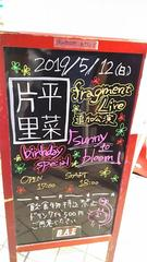 fragment Live追加公演 birthday special「sunny to bloom」