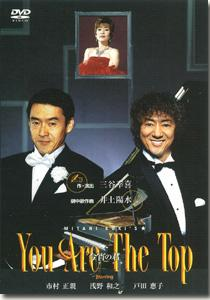 『You Are The Top 今宵の君』