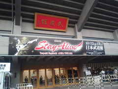 長渕 剛 ARENA TOUR 2012  Stay Alive 〜日本武道館〜