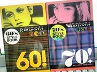 60's STYLE BOOK & 70's STYLE BOOK 【BOOK】