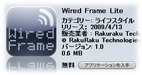 iPhone - Wired Frame Lite