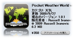 iPhone - Pocket Weather World with Push