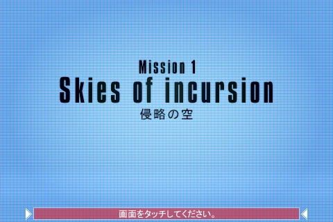 iPhone -ACE COMBAT Xi Skies of Incursion