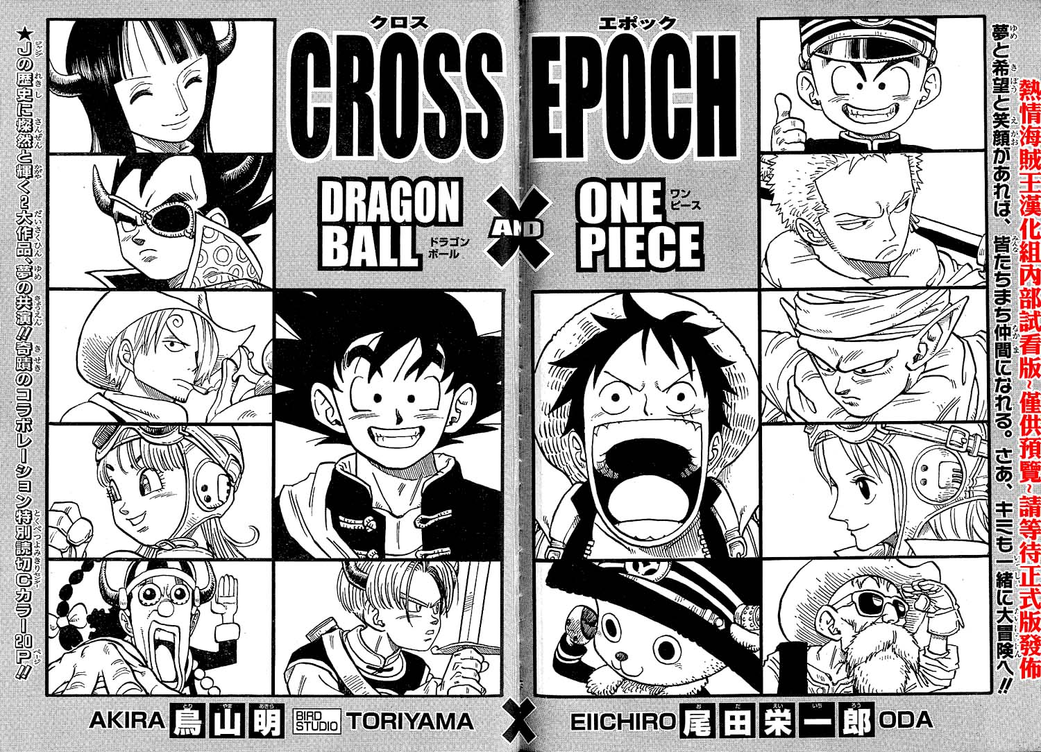 CROSS EPOCH