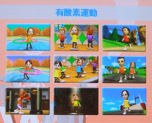 Wii fitで ダイエット♪ (有酸素運動)