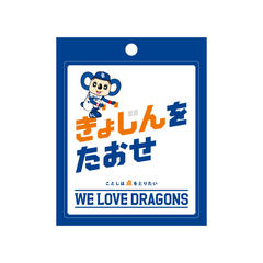 WE LOVE DRAGONSグッズ2018Ver.新登場!!