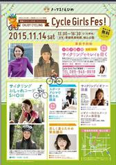 Cycle Girls Fes!