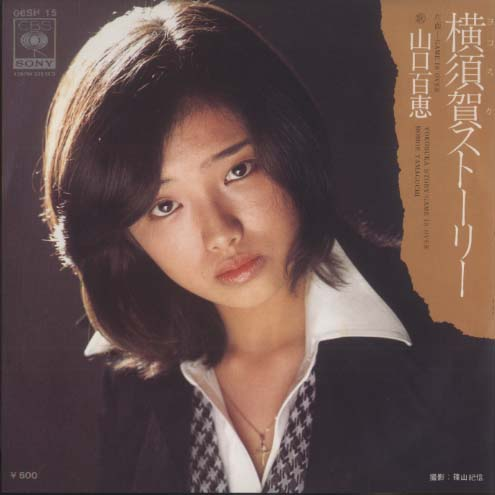 My Faborite Songs 『山口百恵』BEST3