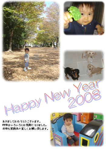 A HAPPY NEW YEAR 2008☆