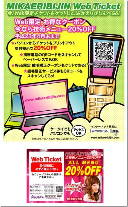 web-ticket