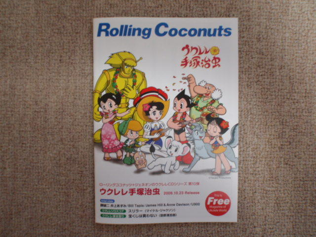 Rolling Coconuts #44