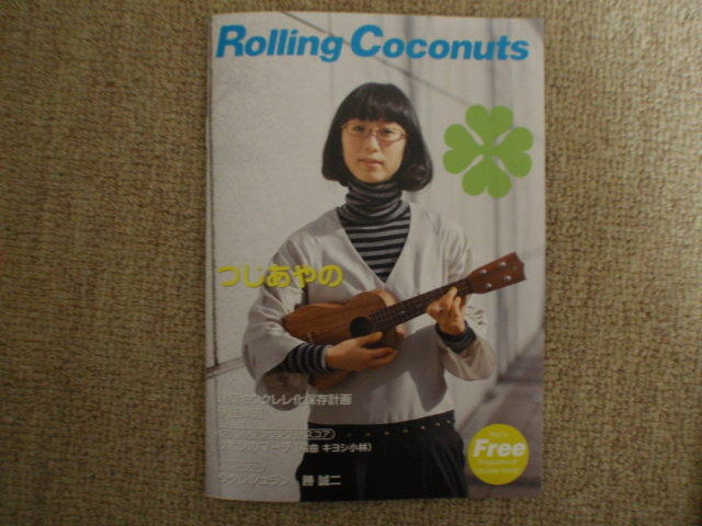Rolling Coconuts #46