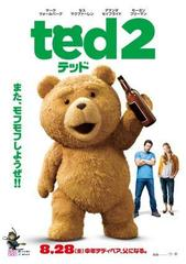 「ted 2」☆意外と真面目な法廷劇