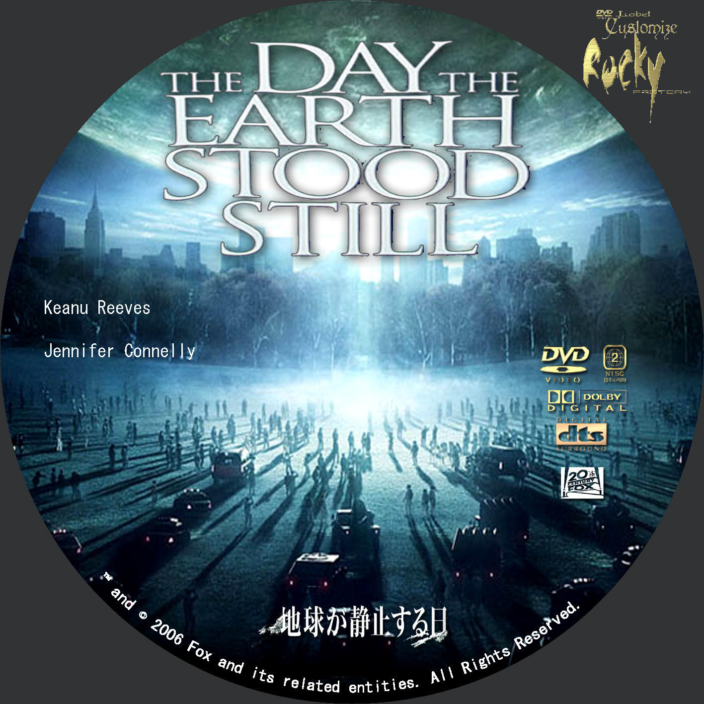 地球が静止する日   The Day the Earth Stood Still