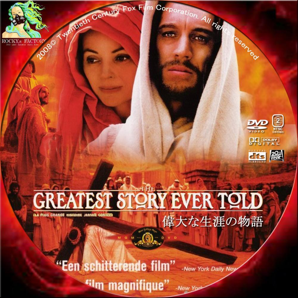 偉大な生涯の物語  THE GREATEST STORY EVER TOLD