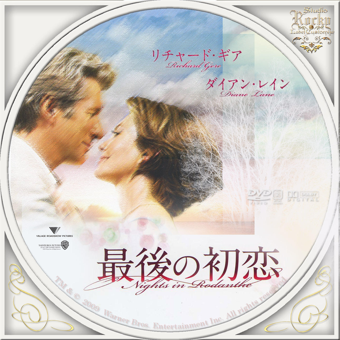 最後の初恋 NIGHTS IN RODANTHE