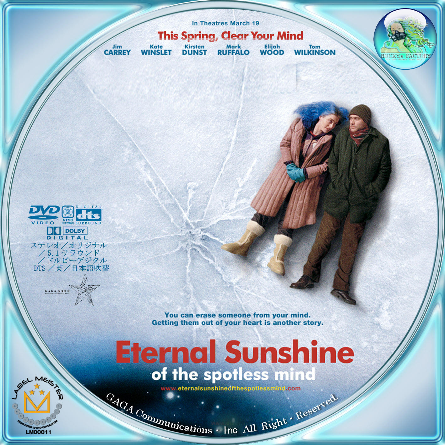 エターナル・サンシャイン ETERNAL SUNSHINE OF THE SPOTLESS MIND