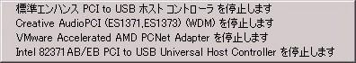 Intel(R)82371AB/EB PCI to USB Universal Host Controller、VMware Accelerated AMD PCNet Adapter、Creative AudioPci(ES1371,ES1373)(WDM)、標準エンハンス PCI to USB ホストコントローラ