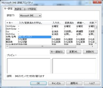 Apple Keyboard JISをWindowsで使う (YAMY編)