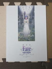 映画「Fate/stay night 「Heaven's Feel「」第1章を観に行く