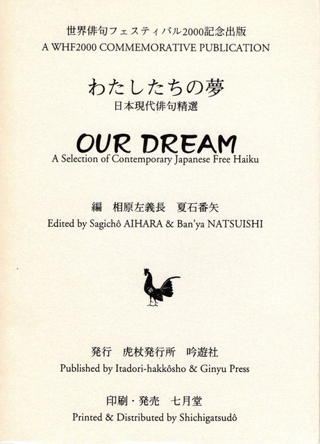2000 Our dream 07  歌と詩の系譜001.jpg