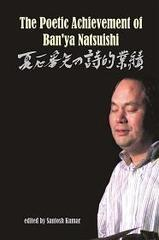 The Poetic Achievement of Ban'ya Natsuishi第二版刊行決定!