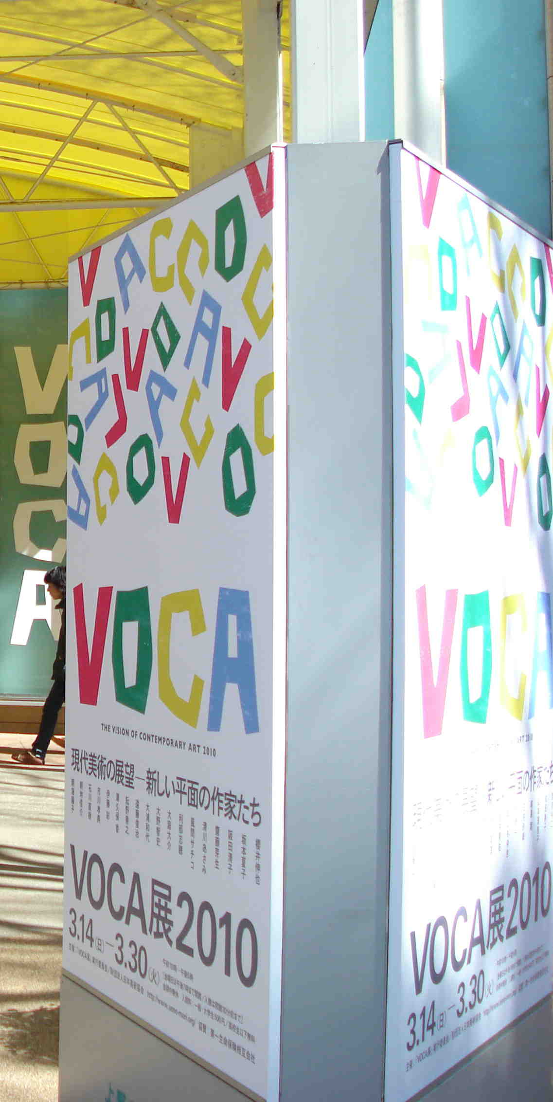 VOCA展2010を観る