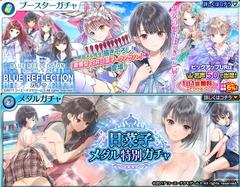 BLUE REFLECTION(コラボ)