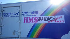 HMSありがとうSpecial2017…。