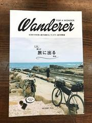 FREE PAPER 【WANDERER】 届きました。
