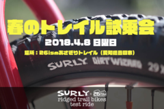 【SURLY試乗会情報】4月8日は 26ismあさぎりトレイル へ