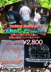 Yoshino Mountain Tシャツ降臨!