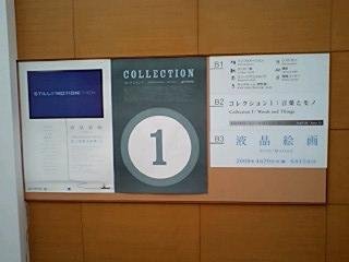 「液晶絵画 Still/Motion」展 と 「COLLECTION 1」