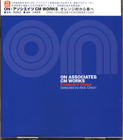 「ON ASSOCIATES CM WORKS」Producer's Choice