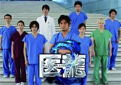 医龍 Team Medical Dragon 2