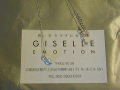 giselle emotion ジゼル