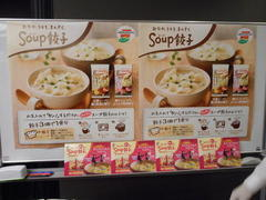 RSP55in品川 Soup餃子